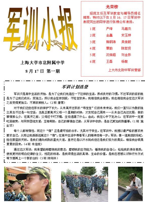 2013届新生军训小报