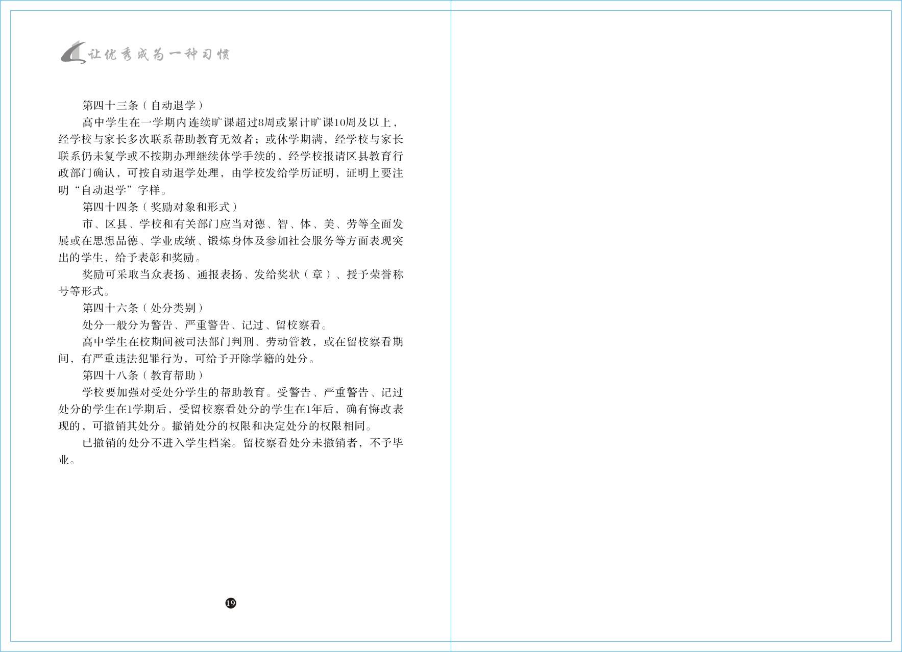 上海大学市北附属中学学生手册